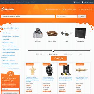 Shopomatic.ru - покупка и доставка товаров с eBay.com, Amazon.com, интернет-магазинов �