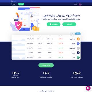 نوبیتکس- بازار خرید و فروش ارزهای دیجیتال