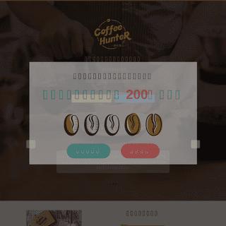 ArchiveBay.com - coffeehunter.tw - 咖啡獵人 Coffee Hunter - 定期宅配的新鮮現烘咖啡豆