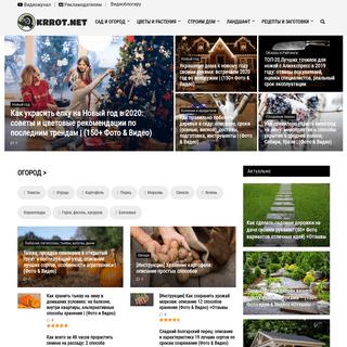 ArchiveBay.com - krrot.net - - КРОТ.net - Ежедневный журнал о Даче, Растениях, Загородной жизни