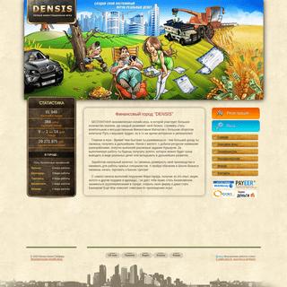 Экономическая онлайн игра - браузерная онлайн стратегия DENSIS - играйте