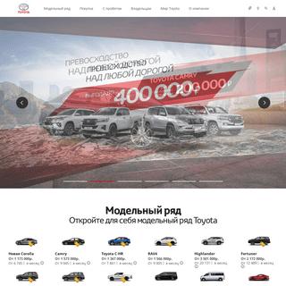 Официальный сайт Toyota- цены на автомобили Toyota