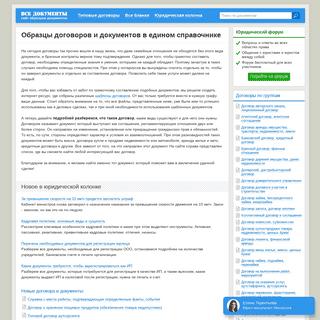 Все-документы.ру - готовые для заполнения договоры и другие документы