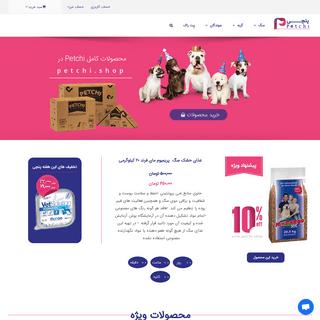 پت شاپ اینترنتی شاپچی 🐶 - اولین اپلیکیشن تخصصی آنلاین حیوانات خانگی