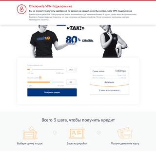 ₴ Кредит онлайн от CashUp с выплатой на карту любого банка Украины! Выдае