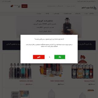 اولین سایت فروشگاهی ویپ در ایران با نماد اعتماد دو ستاره از وزارت صنعت