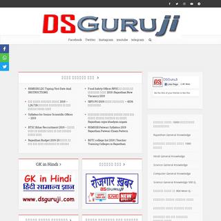 DSGuruJi - Competition Begins Here ! Study Material GK in Hindi