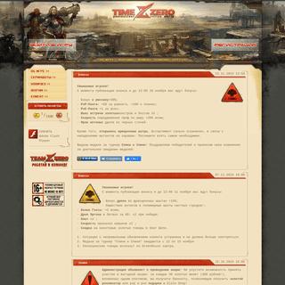 Онлайн игра TimeZero- ролевая online игра (MMORPG, RPG). Бесплатные онлайн игры.