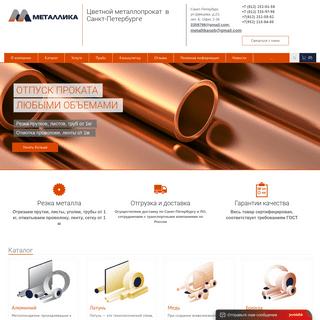 ArchiveBay.com - metallikaspb.ru - Продажа цветного металлопроката в Санкт-Петербурге - Компания МЕТАЛЛ�