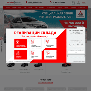 Мицубиси Мазда официальный дилер в Москве - Митсубиси дилер Mazda РОЛЬФ