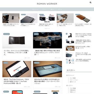 ArchiveBay.com - romanworker38.com - ロマンワーカー - ガジェット,アプリ,ライフハック 日常のロマン記す