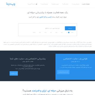 وب دیتا - ارائه دهنده خدمات میزبانی وب، دامنه، سرور مجازی، سرور ابری، س