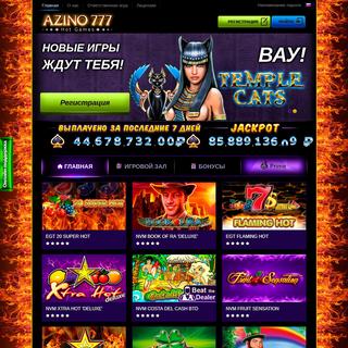 Азино 777 - игровой клуб Азино три топора