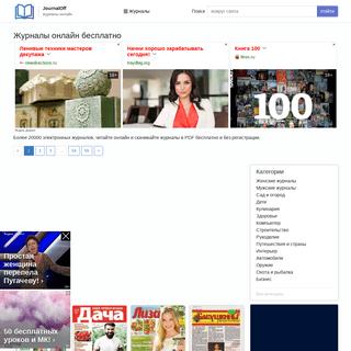 JournalOff - Журналы онлайн бесплатно