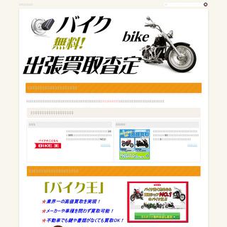 おすすめのバイク買取の最新情報!出張査定を無料でします!