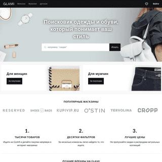 Ваши любимые интернет-магазины на одном сайте - Glami.ru