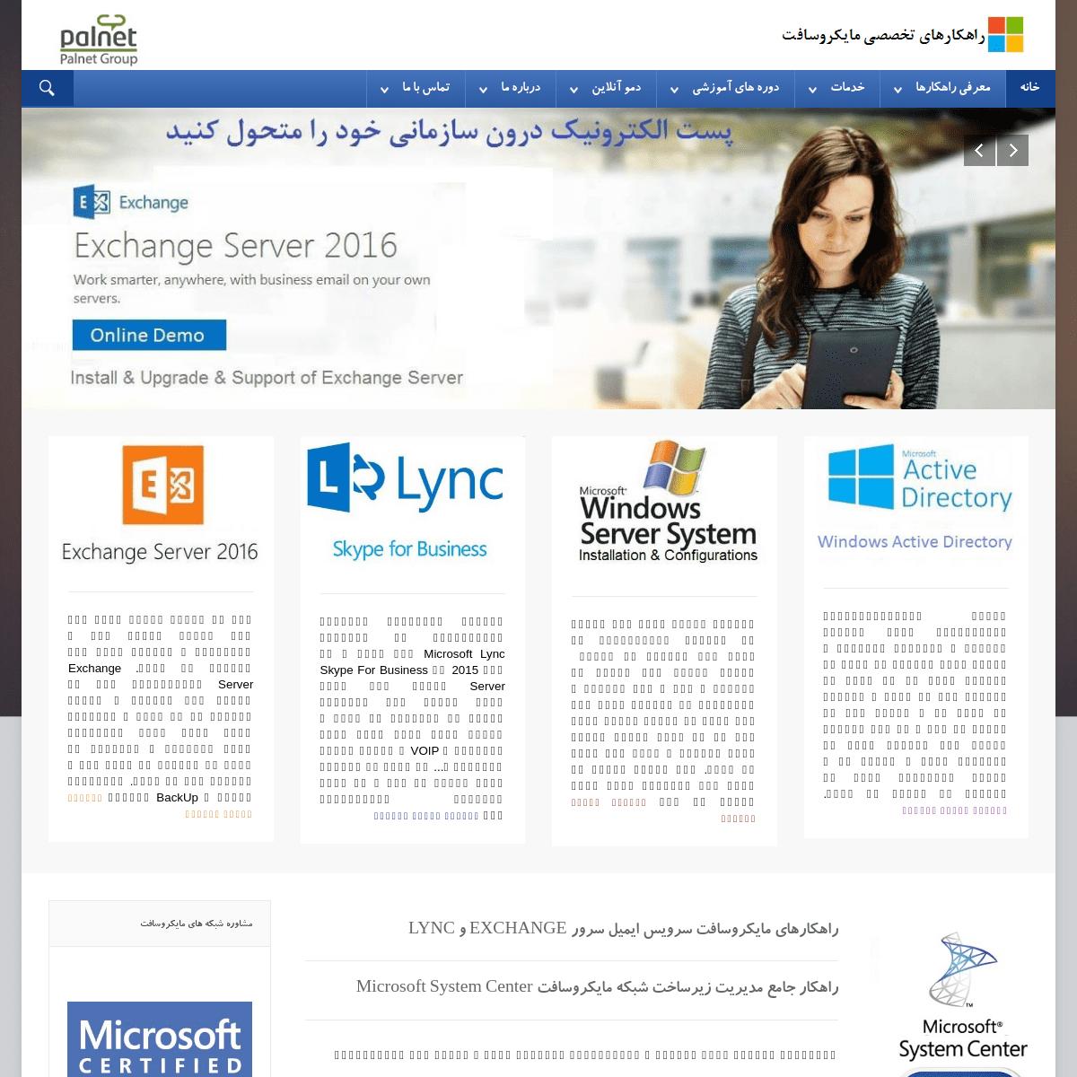 ArchiveBay.com - microsoftservices.ir - راهکارهای مایکروسافت سرویس ایمیل سرور Exchange و Lync - نصب راه اندازی و پشتی