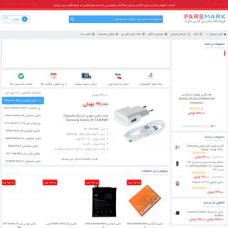 فروشگاه اینترنتی فارس مارک