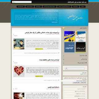 ArchiveBay.com - amaher.ir - وب سایت مهندس علي ماهرالنقش - وب سایت مهندس علي ماهرالنقش