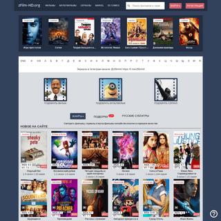Смотреть фильмы и сериалы онлайн бесплатно на zFilm-HD