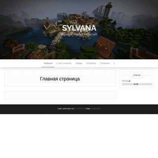 Sylvana — Игровой портал Minecraft