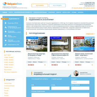 ArchiveBay.com - bolgariadom.com - Купить недвижимость в Болгарии 🏠 от 6900 €, цены 2019 года от застройщика