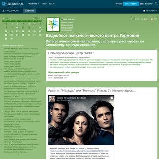 ArchiveBay.com - appl-com-ua.livejournal.com - Видеоблог психологического центра Гармония — ЖЖ