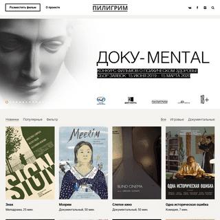ArchiveBay.com - piligrim.fund - Пилигрим — Российское авторское кино