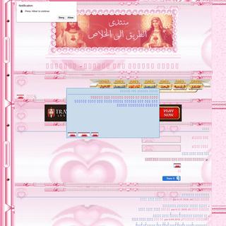 ArchiveBay.com - altarek.ahlamontada.com - منتدي الطريق الي الخلاص - البوابة