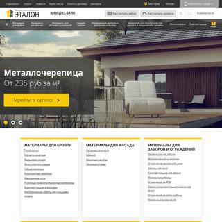 ArchiveBay.com - poetalon.ru - «Эталон» – материалы для кровли и фасада- профлист, профнастил и мета�