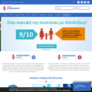 Ιδιωτική Κλινική - Πρωτοποριακές Θεραπείες - Ευρωκλινική