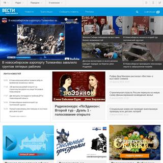 Вести Новосибирск, новости Новосибирска, вести видео, вести Сибири, гт