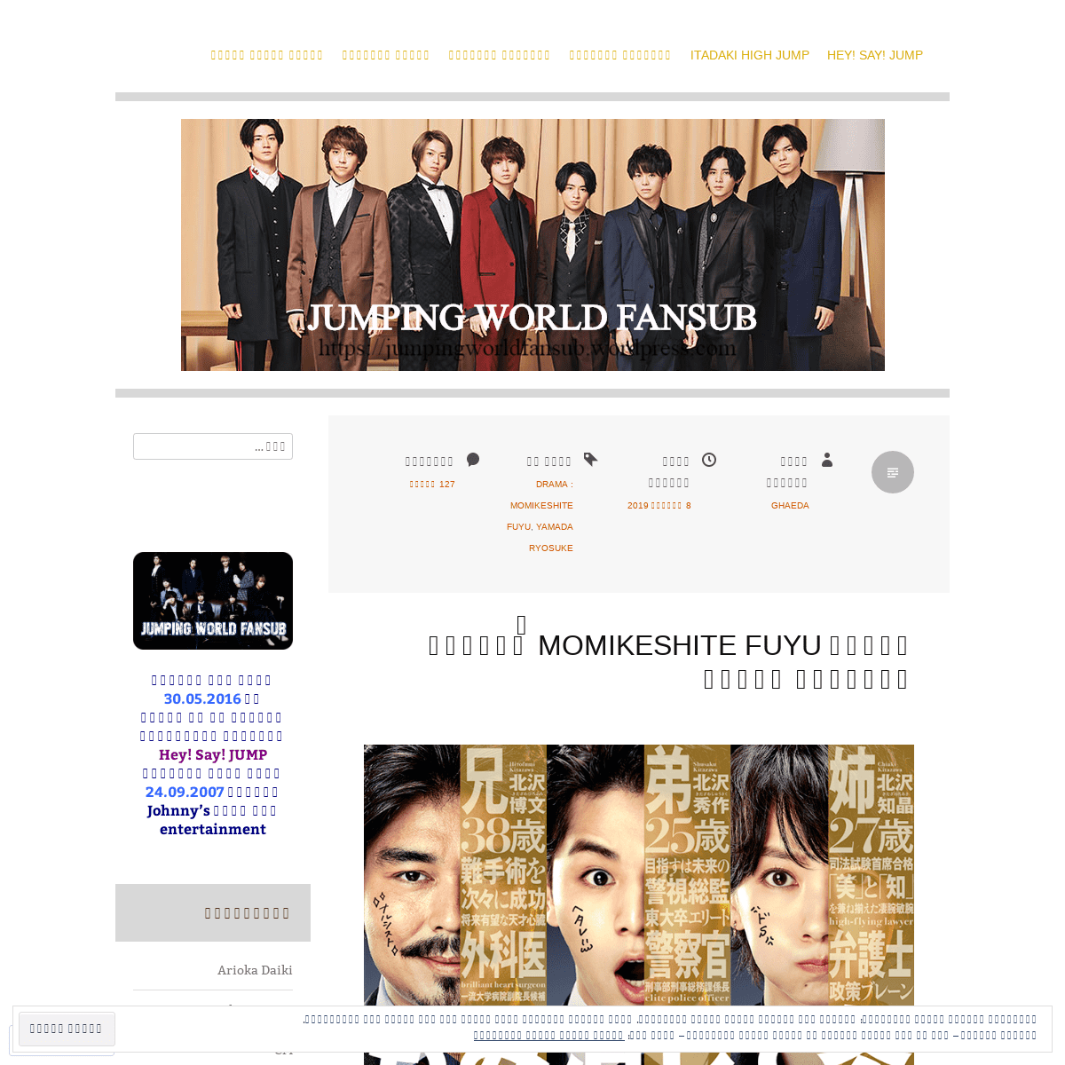 JUMPing World Fansub - لترجمة كل ما يتعلق بالفرقة اليابانية Hey! Say! JUMP