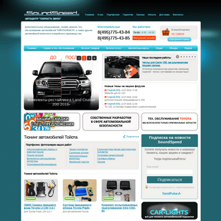 Тюнинг Тойота - Toyota - тюнинг ателье Soundspeed- запчасти и аксессуары для То�