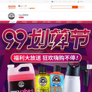 99划算节-guys旗舰店-天猫Tmall.com