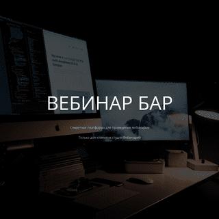 WebinarBar - Главная