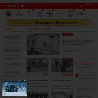 ArchiveBay.com - medvestnik.ru - Главная » Медвестник