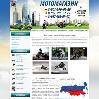 Продажа мототехники в России по лучшим ценам магазином Бузулук Марке�