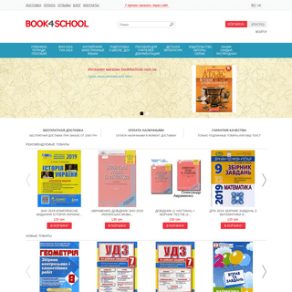 ≡ Учебная литература - купить учебники (тетради), ЗНО (ДПА) в Киеве, Оде�