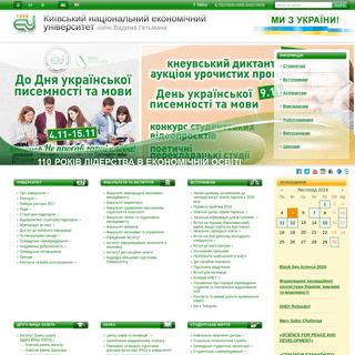 Київський національний економічний університет