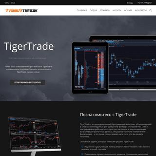 Торговая платформа TigerTrade