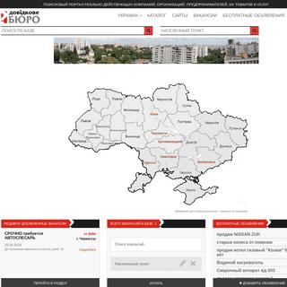 Довідкове Бюро Украина