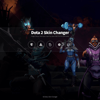 Dota 2 Skin Changer