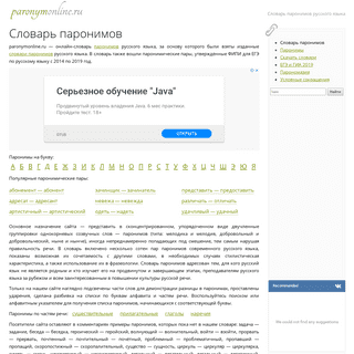 Словарь паронимов русского языка онлайн