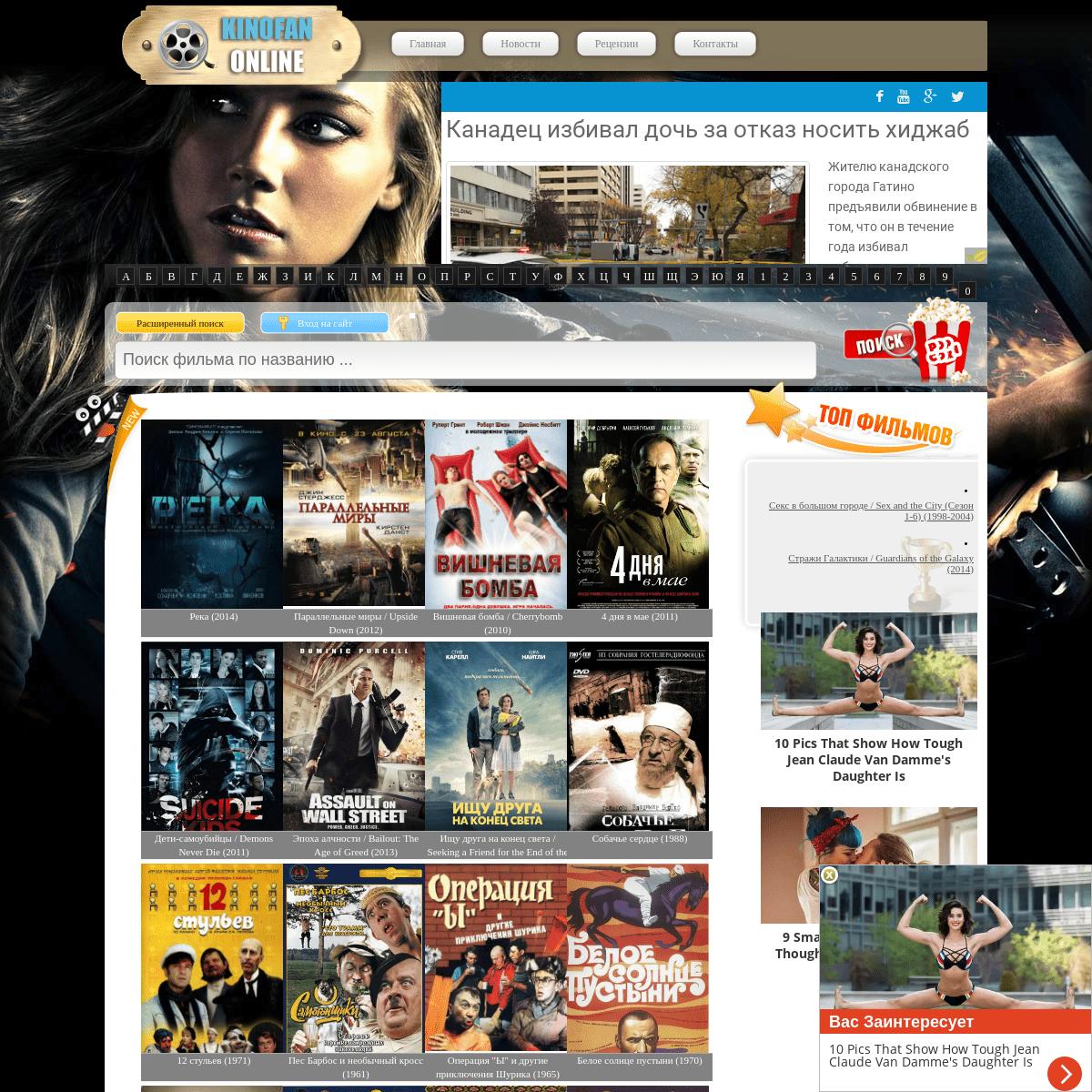 Смотреть хорошее кино фильмы и сериалы онлайн бесплатно в хорошем кач