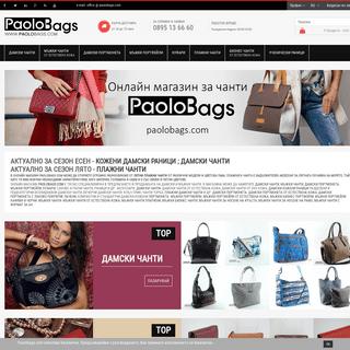 Магазин за дамски и мъжки чанти от ново поколение
