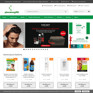 Pharmacy128 - Online Φαρμακείο