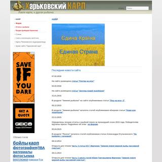 ArchiveBay.com - kharkiv.fishing - HARP - HARP - Харьковский Карп