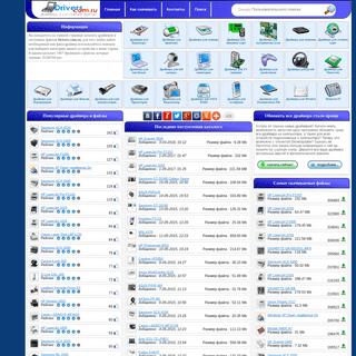 ArchiveBay.com - drivers.com.ru - Скачать драйвер, бесплатно и без регистрации