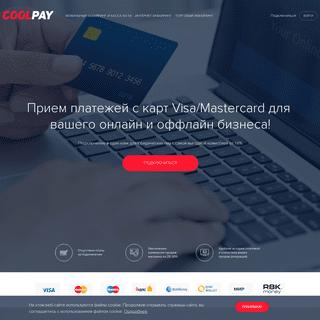 COOLPAY - Лучший интернет эквайринг, торговый эквайринг и мобильный эквай